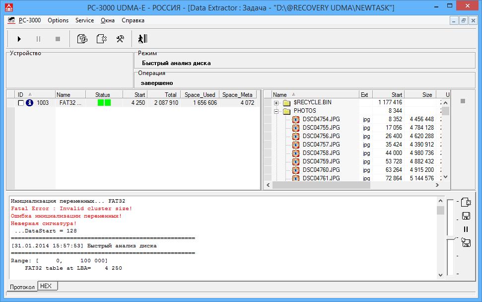«Быстрый анализ» добавил виртуальный раздел FAT32