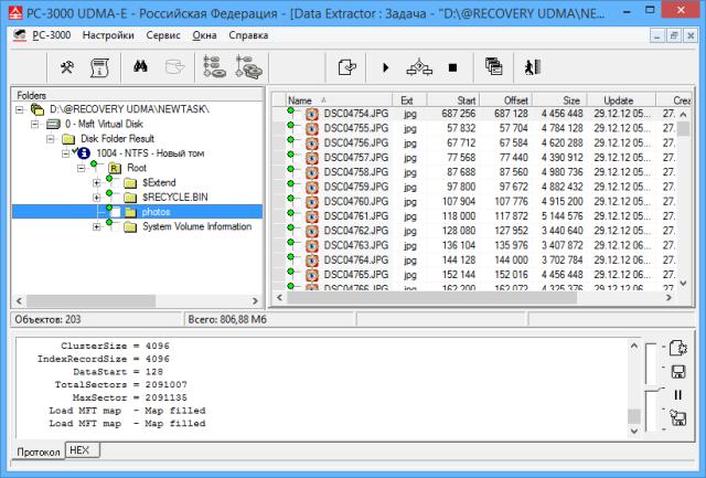Виртуальный раздел NTFS