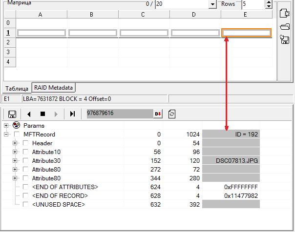 Ячейка таблицы и номер записи MFT