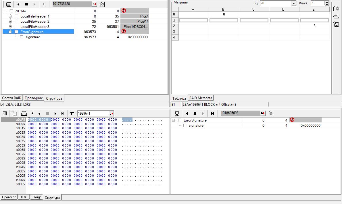 """Верхняя вкладка """"Структура"""" для просмотра содержимого файла на RAID, нижняя вкладка для просмотра структур на дисках"""
