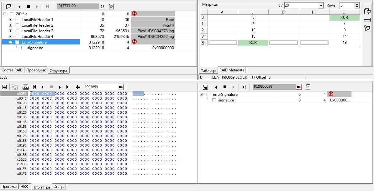 Конфигурация после установки 4го блока данных