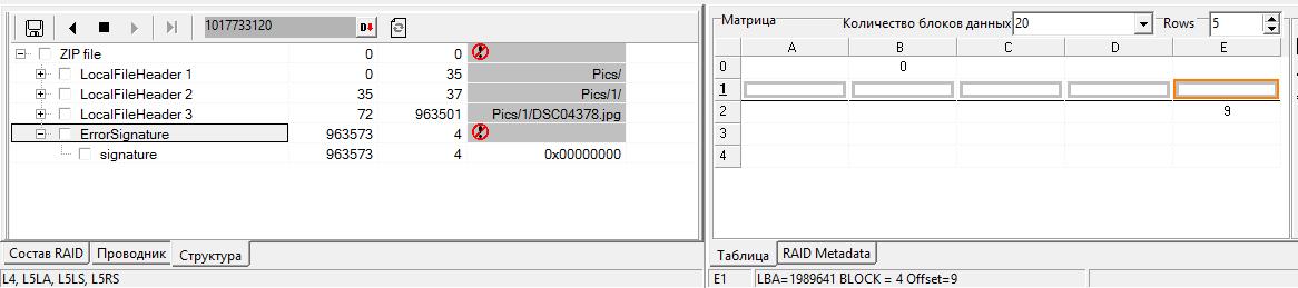 Определение конфигурации RAID по пользовательским файлам