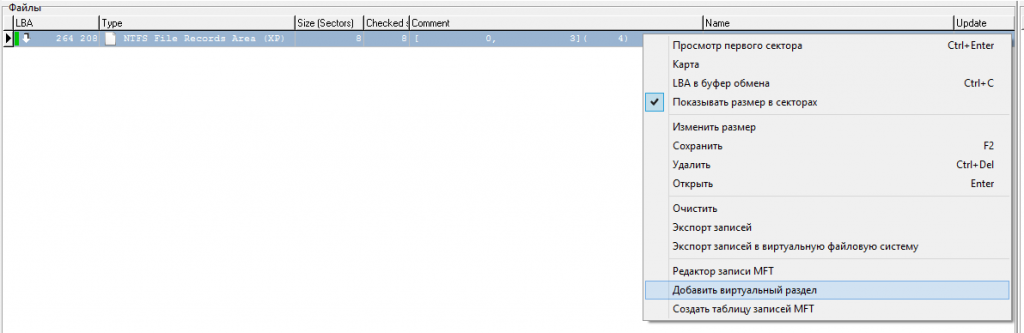 Метод добавления раздела на 0й записи MFT