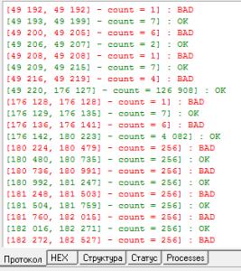 """В логе видно, как проявляется шаблон """"блок совпадает, блок отличается""""."""