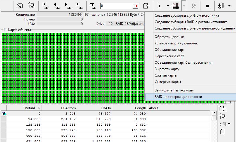 На RAID есть файловая система, для нее построили карту занятого. Теперь по этой карте можно проверить целостность.